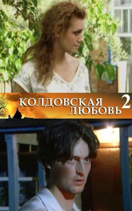 koldovskaya-lyubov-aktrisi-iz